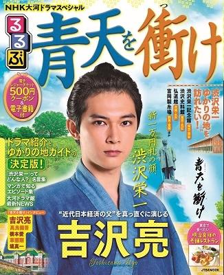 NHK大河ドラマスペシャル るるぶ青天を衝け Mook