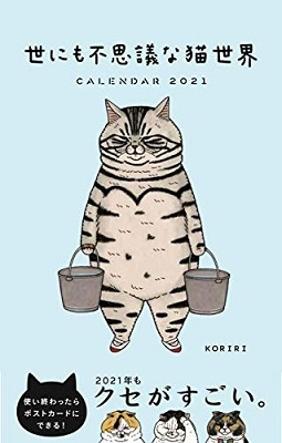 KORIRI/2021ポストカードカレンダー 世にも不思議な猫世界[9784777825875]