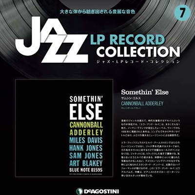 ジャズ・LPレコード・コレクション 7号 [BOOK+LP] [9784813519775]