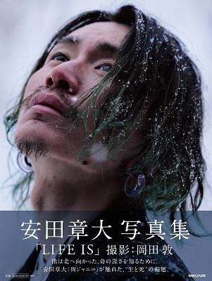 安田章大写真集「LIFE IS」 Book