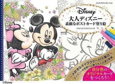 大人ディズニー 素敵なポストカード塗り絵 Book