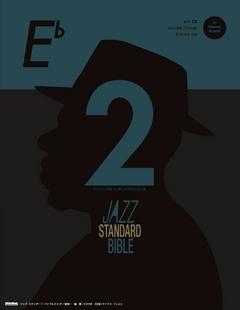 納浩一/ジャズ・スタンダード・バイブル 2 in E♭ セッションをもっと楽しむ不朽の227曲 [BOOK+CD] [9784845623075]