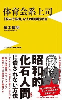 体育会系上司 - 「脳みそ筋肉」な人の取扱説明書 - Book