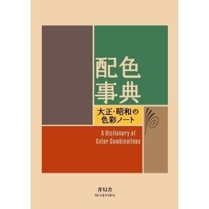 配色事典-大正・昭和の色彩ノート Book