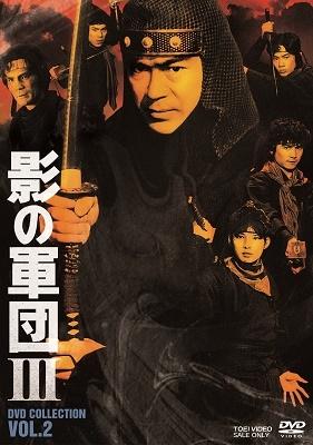 影の軍団3 DVD COLLECTION VOL.2