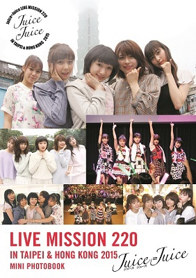 Juice=Juice LIVE MISSION 220 IN TAIPEI & HONG KONG 2015 Book