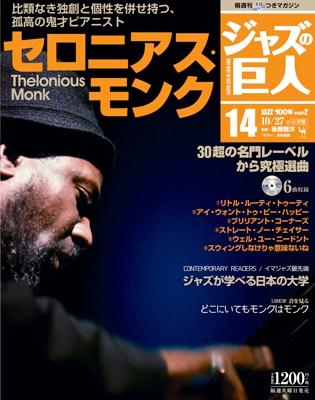 ジャズの巨人 14巻 セロニアス・モンク 2015年10月27日号 [Magazine+CD][30744-10]