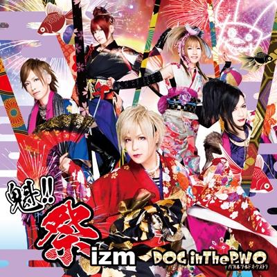 DOG inTheパラレルワールドオーケストラ/魁!!祭izm [CD+DVD]<初回盤A>[RSCD-145]