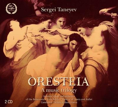 タチアナ・コロミジェエワ/Taneyev: Oresteia [MELCD1002277]
