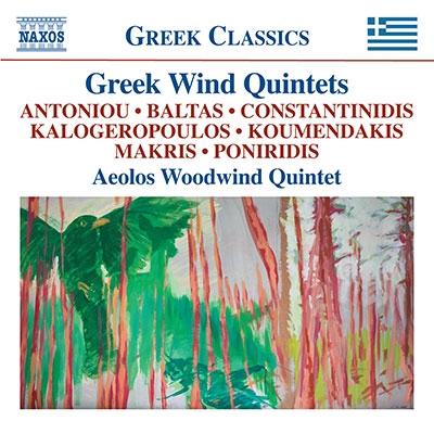 アエロス木管五重奏団/ギリシャの管楽五重奏曲集[8579037]