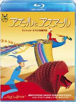アズールとアスマール Blu-ray Disc