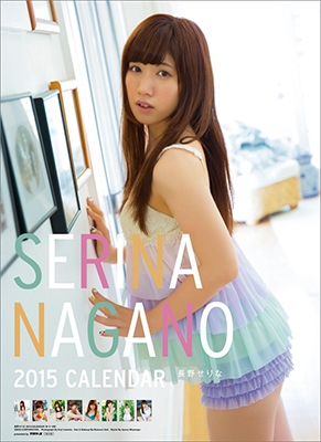 長野せりな (アイドリング!!!) 2015 カレンダー