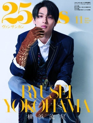 25ans (ヴァンサンカン) 2020年11月号増刊<横浜流星 特別版> Magazine