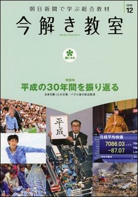 今解き教室 12月号 L2発展 Book