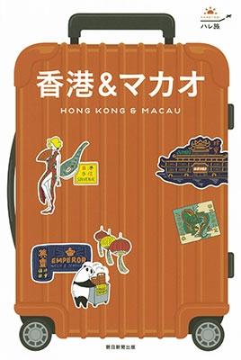 ハレ旅 香港&マカオ Book