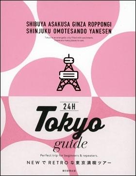 朝日新聞出版/Tokyo guide 24H[9784023347076]