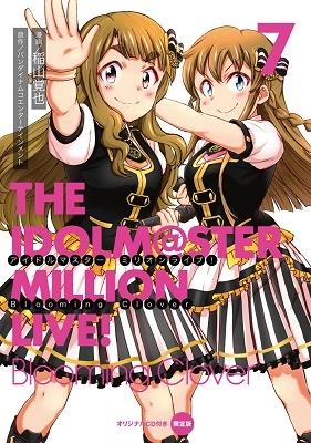 アイドルマスター ミリオンライブ! Blooming Clover 7 [コミック+CD]<オリジナルCD付き限定版> COMIC