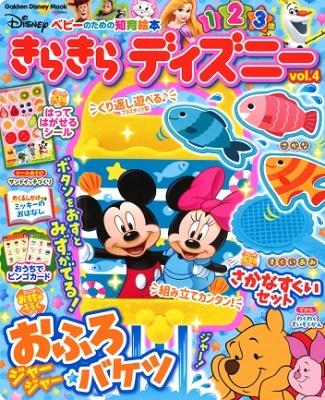 学研プラス/きらきら ディズニーVOL.4[9784056116076]