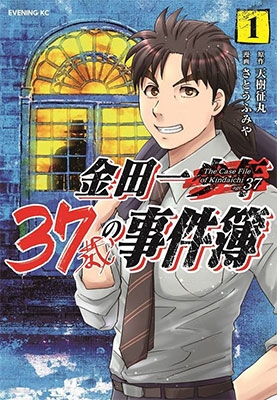 金田一37歳の事件簿 1 COMIC