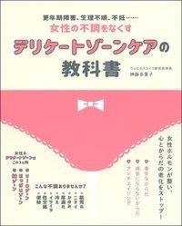 デリケートゾーンケアの教科書 Book