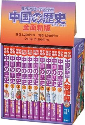 学習漫画 中国の歴史 全11巻セット Book