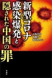 新型コロナ感染爆発と隠された中国の罪 Book