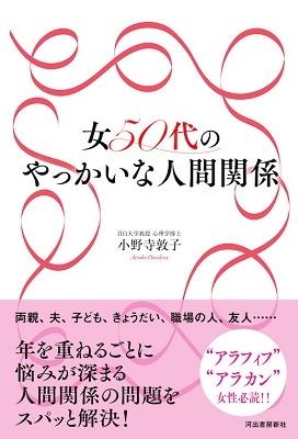 女50代のやっかいな人間関係 Book
