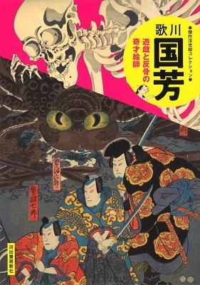 歌川国芳 遊戯と反骨の奇才絵師 Book