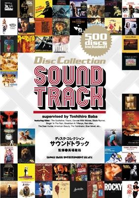 ディスク・コレクション サウンドトラック Book