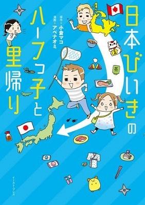 日本びいきのハーフっ子と里帰り Book