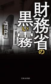 財務省の黒い霧 Book