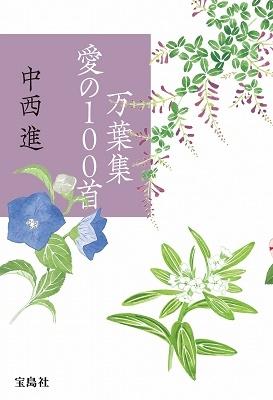万葉集 愛の100首 Book