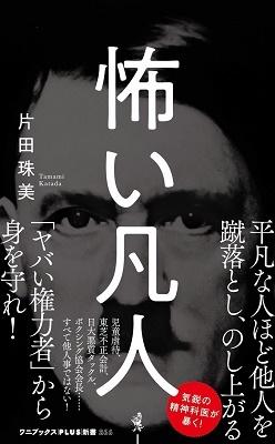 怖い凡人 Book