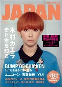 ROCKIN'ON JAPAN 2011年11月号[0979711]