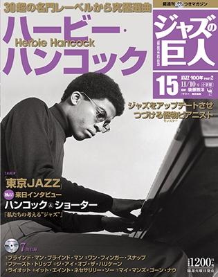 ジャズの巨人 15巻 ハービー・ハンコック 2015年11月10日号 [Magazine+CD][30742-11]