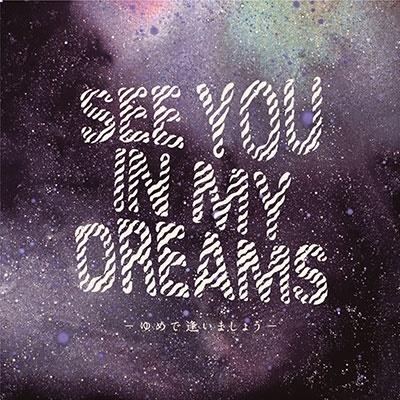 ゆめで逢いましょう~SEE YOU IN MY DREAMS~