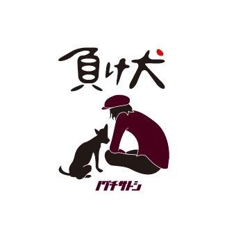 ノグチサトシ/負け犬 [DQC-1165]