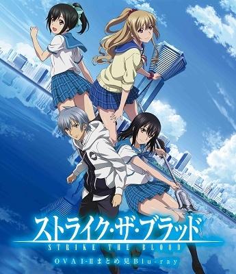 ストライク・ザ・ブラッド OVAI-IIまとめ見 Blu-ray Blu-ray Disc