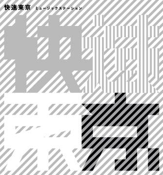 快速東京/ミュージックステーション[YOUTH-111]
