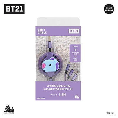 BT21/BT21 3 IN 1 充電ケーブル/MANG[MTOBT21MG]