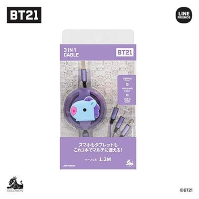 BT21/BT21 3 IN 1 充電ケーブル/MANG[MTOBT21MG]