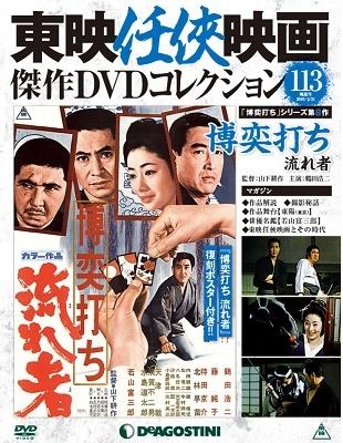 東映任侠映画傑作DVDコレクション 全国版 2019年5月21日号 [MAGAZINE+DVD] Magazine