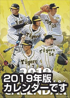 阪神タイガース カレンダー 2020 Calendar