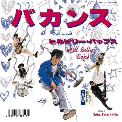 バカンス/Better, Better Holiday<タワーレコード限定> 7inch Single
