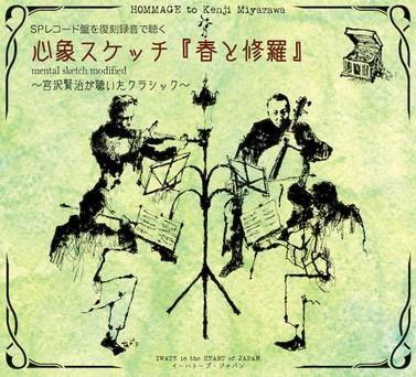 心象スケッチ 『春と修羅』~宮沢賢治が聴いたクラシック CD