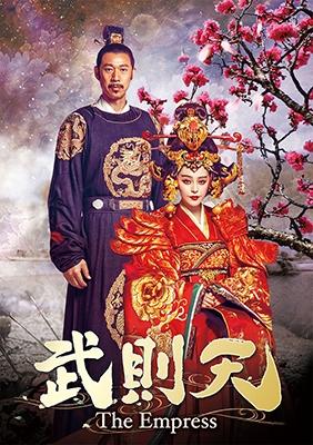 ファン・ビンビン/武則天-The Empress- DVD-SET5 [GNBF-3575]