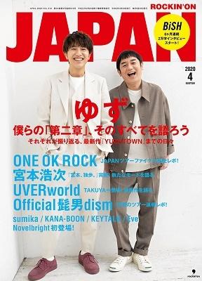 ROCKIN'ON JAPAN 2020年4月号 Magazine