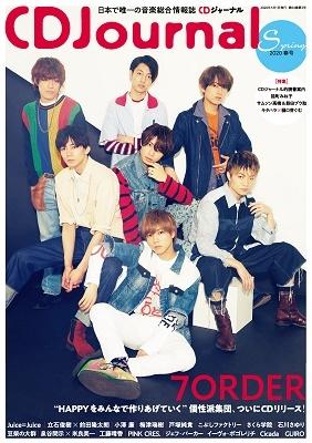 CDジャーナル 2020年春号 Magazine