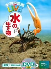 学研の図鑑LIVE 水の生き物 Book
