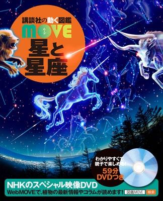 講談社の動く図鑑MOVE 星と星座 [BOOK+DVD] Book